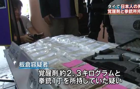 板倉大容疑者が所持していた覚せい剤と拳銃