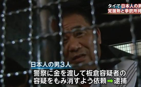 板倉大容疑者によるタイ警察買収工作に加担して逮捕された日本人