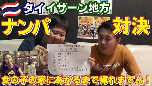 タイ人女性を侮辱する日本人 メック加藤が繰り返すナンパ動画 タイ人から批判殺到「こんな日本人はタイから出て行け」